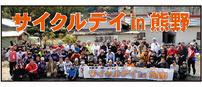 サイクルデイイン熊野集合写真(サムネイル202).jpg
