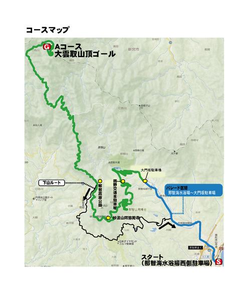 コースマップ.jpg