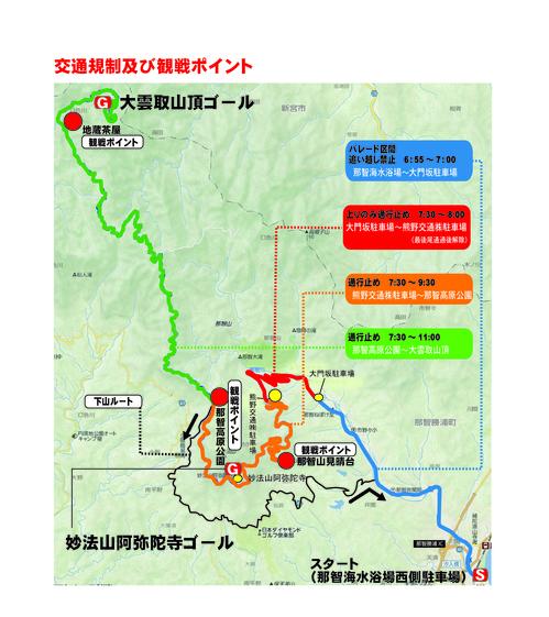 交通規制及び観戦ポイントについて_地図のみ.jpg