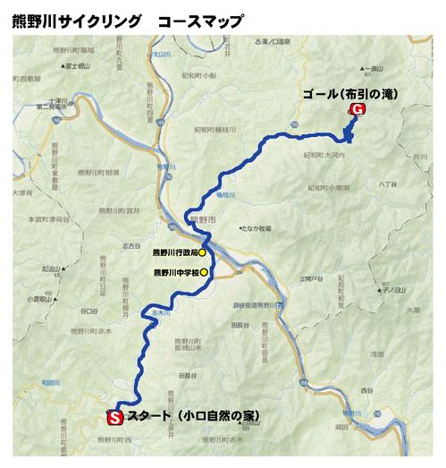 熊野川サイクリングコースマップ.jpg