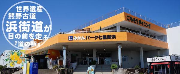 七里御浜2.jpg