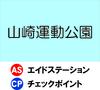 山崎運動公園.jpg